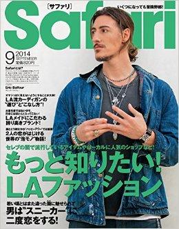 サーフ・西海岸カジュアル系のファッション誌・Safari(サファリ)の2014年9月号は、「もっと知りたい!LAファッション」と題したLAファッション特集。